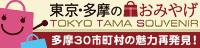 東京・多摩のおみやげ